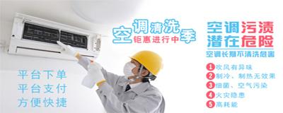 点点来生活管家空调清洗活动